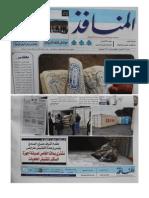 Manafed Journal-Issue 23