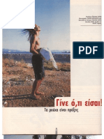 περιοδικό 01- τεύχος 8/ 01 magazine -issue 8