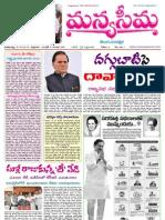 31-05-2013-Manyaseema Telugu Daily Newspaper, ONLINE DAILY TELUGU NEWS PAPER, The Heart & Soul of Andhra Pradesh
