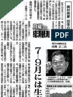 2009年04月20日_新日鉄_宗岡社長