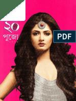 Kuri 2015 pdf unish magazine