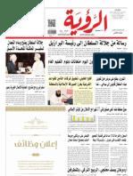 Alroya Newspaper 04-06-2013.pdf