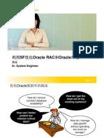 Symantec_年会内部稿件_3-利用Storage_Foundation_优化Oracle_和Oracle_RAC_环境