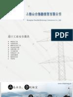 上海山合海融铜排加工机、弯管机、钻孔机