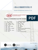 上海山合海融台湾SEW标准电机英文版三