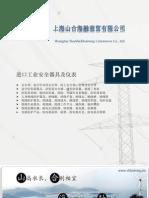 上海山合海融进口防电弧服、检电器、核相器