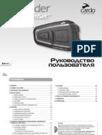 manual_Q1_RU.pdf