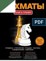Шахматы. Книга-тренер (2012)
