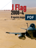 Hellenic Air Force [Red Flag 2008]