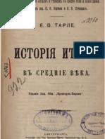 1901 TARLE Istorija Italii v Srednie Vieka