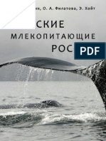 Burdin2009 Morsk Mlek Rossii