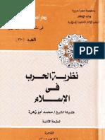 نظرية الحرب في الاسلام - محمد ابو زهرة