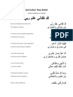 Qad Kafani with English Translation