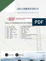 上海山合海融台湾SEW标准电机英文版一