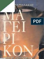Ηλίας-Μαμαλάκης-Μαγειρικόν