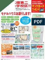 姫路市広畑才・新築一戸建てモデルハウス分譲