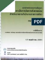 GB-PCD-EB-Draft 2008-11-17