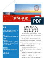 《南海导报》Vol.1 No.6 (2013年6月1日)