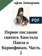 Свт. Феофан Затворник - Первое послание святого Апостола Павла к Коринфянам. Часть 2