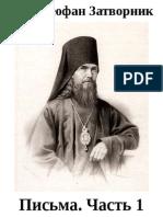 Свт. Феофан Затворник - Письма. Часть 1