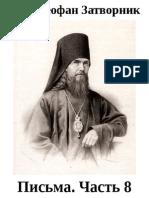 Свт. Феофан Затворник - Письма. Часть 8