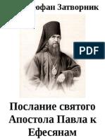Свт. Феофан Затворник - Послание святого Апостола Павла к Ефесянам