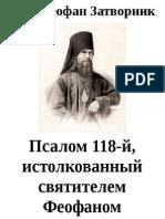 Свт. Феофан Затворник - Псалом 118-й, истолкованный святителем Феофаном