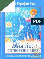 Прп. Серафим Платинский (Роуз) - Бытие - сотворение мира и первые ветхозаветные люди