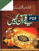 Aaeeye Quran Samjhain