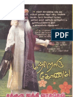 Mattroru Konam by Sadhguru Jaggi Vasudev - ISHA