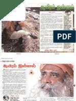 Ayiram Jannal - ISHA - Sadhguru Jaggi Vasudev - Tamil