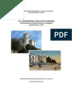 Τα Αρχοντικά της Μυτιλήνης Πειραματικό Πρότυπο ΓΕΛ Μυτιλήνης