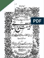 حقیقت روح انسانی از امام غزالی haqeeqat rooh e insani