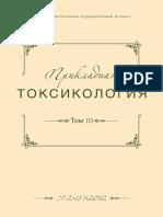 ПРИКЛАДНАЯ ТОКСИКОЛОГИЯ_2(8)_2012 http://ru.scribd.com/doc/145932343/