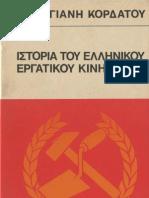Ιστορία του ελληνικού εργατικού κινήματος