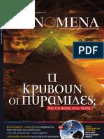 ΠΕΡΙΟΔΙΚΟ ΦΑΙΝΟΜΕΝΑ ΤΕΥΧΟΣ 120