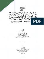 شرح قانون الوصية  محمد أبو زهرة- منسق