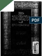 تاريخ المذاهب الإسلامية - الامام محمد ابو زهرة