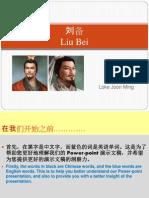 刘备 Liu Bei