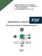 Indrumar Electronica Digitala 3(Rus)