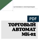 Carte de Service HDVM-5