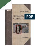 Петр Штомпка - Визуальная социология 2007