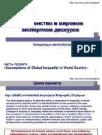 Неравенство160912_1.ppt