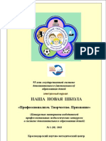 ННШ_№_18.pdf