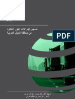 Facilitation of border crossing in the Arab World (Arabic version)