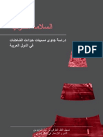 Road Safety - League of Arab States truck accidents causation feasibility study (Arabic version)