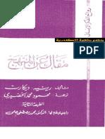 Method Descartes- Arabic