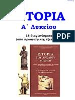 18 Diagonismata Istorias a Lykeiou Taexeiola.gr