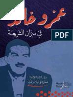 http://www.amerkhaled.info/ Warning Amro Khaled Amr khaled  التحذير من عمرو خالد -  في ميزان الشريعة