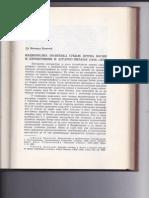 Milorad Ekmečić, Nacionalna politika Srbije prema Bosni i Hercegovini i agrarno pitanje (1844-1875)
